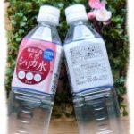 シリカ水使用感想